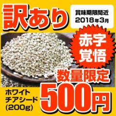 訳あり ホワイトチアシード(200g)送料無料 ダイエット サプリメント スムージー オメガ 食物繊維 スーパーフード 鉄 亜鉛 葉酸