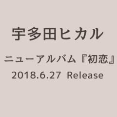 送料無料有/[CD]/宇多田ヒカル/初恋/ESCL-5076