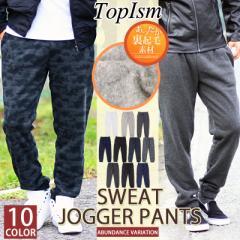 送料無料 ジョガーパンツ メンズ スウェット パンツ 暖か 裏起毛 無地 カモフラ 柄 ボーダー パイソン 秋冬 新作