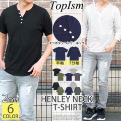 メール便送料無料 Tシャツ メンズ ヘンリーネック 4つボタン スラブ織 無地 7分袖 半袖 カットソー ネコポス / hit_d