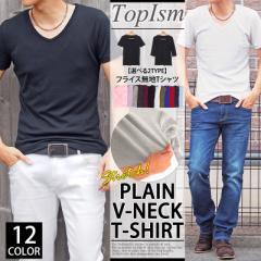 メール便送料無料 Tシャツ メンズ 7分袖 半袖 無地 フライス 無地 Vネック メンズTシャツ カットソー インナー 白 黒 ネコポス / hit_d