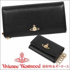 ヴィヴィアンウエストウッド 長財布&キーケース 2点セット Vivienne Westwood レディース メンズ ブラック 1032V&720V SAFFIANO BLACK