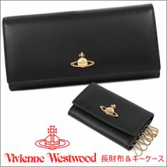 ヴィヴィアンウエストウッド 長財布&キーケース 2点セット Vivienne Westwood レディース メンズ ブラック 2800V&720V SAFFIANO BLACK