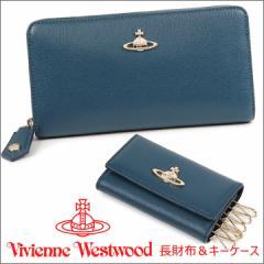 ヴィヴィアンウエストウッド 長財布&キーケース 2点セット Vivienne Westwood レディース メンズ ブルー 5140V&720V SAFFIANO BLUE 17AW