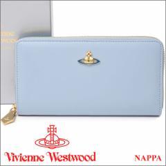 ヴィヴィアンウエストウッド 長財布 Vivienne Westwood レディース メンズ ラウンドファスナー財布 ライトブルー 5140V NAPPA ARTIC