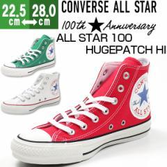 即納 あす着 送料無料 スニーカー メンズ レディース コンバース オールスター ハイカット 靴 CONVERSE ALL STAR 100 HUGEPATCH HI