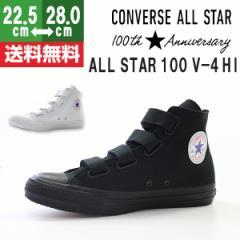 即納 あす着 送料無料 スニーカー メンズ レディース コンバース ハイカット 黒 白 靴 CONVERSE ALL STAR 100 V-4 HI