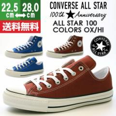 即納 あす着 送料無料 スニーカー メンズ レディース コンバース オールスター ハイカット ローカット 靴 CONVERSE ALL STAR 100 COLORS