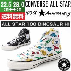 即納 あす着 送料無料 スニーカー メンズ レディース コンバース オールスター ハイカット 靴 CONVERSE ALL STAR 100 DINOSAUR HI