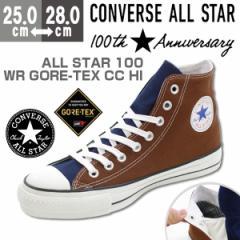 即納 あす着 送料無料 スニーカー メンズ コンバース オールスター ハイカット 靴 CONVERSE ALL STAR 100 WR GORE-TEX CC HI
