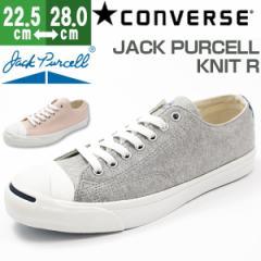 即納 あす着 送料無料 スニーカー メンズ レディース コンバース ジャックパーセル ローカット 靴 CONVERSE JACK PURCELL KNIT R