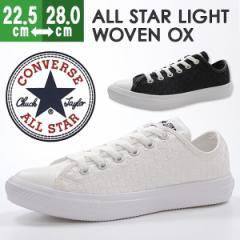 即納 あす着 送料無料 コンバース オールスター スニーカー ローカット メンズ レディース 靴 CONVERSE ALL STAR LIGHT WOVEN OX