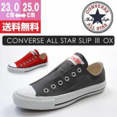 即納 あす着 送料無料 スニーカー レディース コンバース スリッポン 靴 CONVERSE ALL STAR SLIP 3 OX