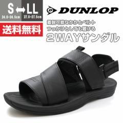 即納 あす着 送料無料 ダンロップ サンダル メンズ スポーツ 靴 DUNLOP DSM47