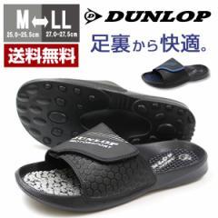 即納 あす着 送料無料 サンダル メンズ 黒 ダンロップ シャワーサンダル 靴 DUNLOP SW321