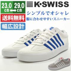 即納 あす着 送料無料 スニーカー メンズ レディース ケースイス ローカット 靴 K-SWISS ADDISON VLUC CSV
