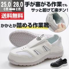 即納 あす着 送料無料 スニーカー メンズ ローカット 作業靴 靴 丸五 クレオスプラス#810
