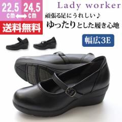 即納 あす着 送料無料 パンプス レディース ウェッジソール 衝撃緩衝 幅広 3E 黒 靴 Lady worker