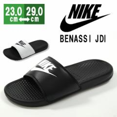 即納 あす着 送料無料 サンダル メンズ レディース ナイキ シャワー ベナッシ 黒 白 靴 NIKE BENASSI JDI 343880