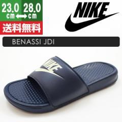 即納 あす着 送料無料 サンダル メンズ レディース ナイキ シャワー ベナッシ 靴 NIKE BENASSI JDI 343880