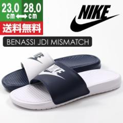 即納 あす着 送料無料 サンダル メンズ レディース ナイキ シャワー ベナッシ 靴 NIKE BENASSI JDI MISMATCH 818736