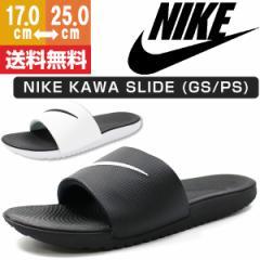 即納 あす着 送料無料 サンダル レディース キッズ ジュニア ナイキ シャワー 靴 NIKE KAWA SLIDE GS/PS 819352