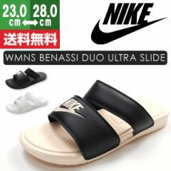 即納 あす着 送料無料 サンダル メンズ レディース ナイキ スポーツ ベナッシ 靴 NIKE WMNS BENASSI DUO ULTRA SLIDE 819717