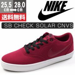 即納 あす着 送料無料 スニーカー メンズ ナイキ ローカット 靴 NIKE SB CHECK SOLAR CNVS 843896