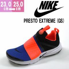 即納 あす着 送料無料 スニーカー レディース 子供 キッズ ジュニア ナイキ スリッポン プレストエクストリーム 靴 NIKE PRESTO EXTREME