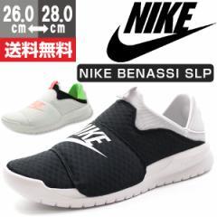 即納 あす着 送料無料 スニーカー メンズ ナイキ スリッポン 靴 NIKE BENASSI SLP 882410