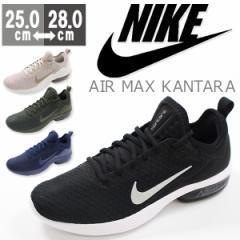 即納 あす着 送料無料 スニーカー ナイキ メンズ スリッポン ローカット 靴 NIKE AIR MAX KANTARA 908982