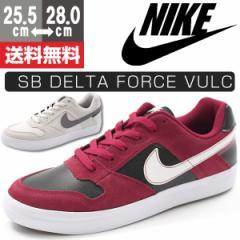 即納 あす着 送料無料 スニーカー メンズ ナイキ ローカット 靴 NIKE SB DELTA FORCE VULC 942237