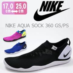 即納 あす着 送料無料 ナイキ サンダル アクアシューズ レディース キッズ ジュニア 子供 靴 NIKE AQUA SOCK 360 GS/PS