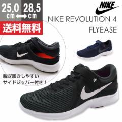 即納 あす着 送料無料 スニーカー メンズ ナイキ ローカット 靴 NIKE REVOLUTION 4 FLYEASE AA1729