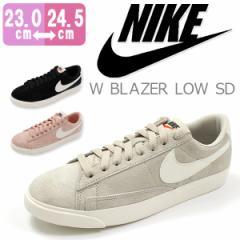 即納 あす着 送料無料 スニーカー レディース ナイキ ローカット 靴 NIKE W BLAZER LOW SD AA3962