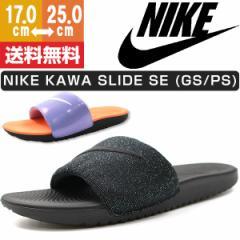 即納 あす着 送料無料 サンダル レディース キッズ ジュニア ナイキ シャワー 靴 NIKE KAWA SLIDE SE GS/PS AJ2503