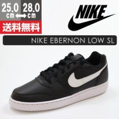 即納 あす着 送料無料 スニーカー メンズ ナイキ ローカット 靴 NIKE EBERNON LOW SL AQ1776