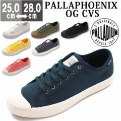 即納 あす着 送料無料 スニーカー メンズ パラディウム ローカット 靴 PALLADIUM PALLAPHOENIX OG CVS 75733