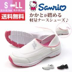 即納 あす着 送料無料 ハローキティ スリッポン ナースシューズ レディース サンリオ 黒 白 靴 Sanrio SA-02723