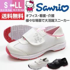 即納 あす着 送料無料 ハローキティ スニーカー ナースシューズ レディース サンリオ 黒 白 靴 Sanrio SA-02724