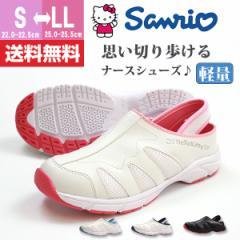 即納 あす着 送料無料 ハローキティ ナースシューズ レディース サンリオ 黒 白 靴 Sanrio SA-02725