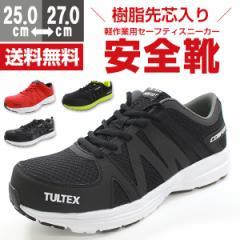 即納 あす着 送料無料 スニーカー メンズ ローカット 安全靴 TULTEX