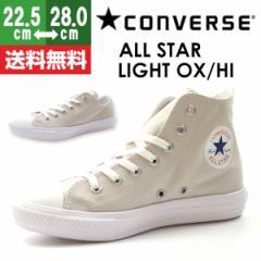 即納 あす着 送料無料 スニーカー メンズ レディース コンバース ローカット ハイカット 靴 CONVERSE ALL STAR LIGHT OX/HI