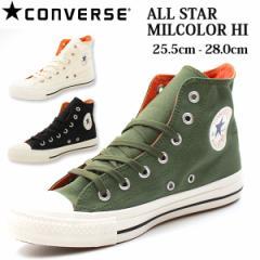 即納 あす着 送料無料 スニーカー メンズ レディース コンバース オールスター ハイカット 靴 CONVERSE ALL STAR MILCOLOR HI