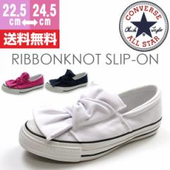 即納 あす着 送料無料 スニーカー レディース コンバース オールスター スリッポン 靴 CONVERSE ALL STAR RIBBONKNOT SLIP-ON