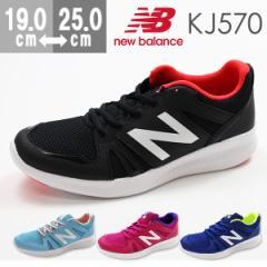 即納 あす着 送料無料 スニーカー レディース 子供 キッズ ジュニア ニューバランス ローカット 靴 New Balance KJ570
