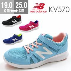 即納 あす着 送料無料 スニーカー レディース 子供 キッズ ジュニア ニューバランス ローカット 靴 New Balance KV570