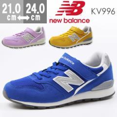 即納 あす着 送料無料 スニーカー 子供 キッズ ジュニア ニューバランス ローカット 靴 New Balance KV996