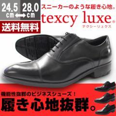 即納 あす着 送料無料 ビジネス メンズ シューズ 革靴 texcy luxe