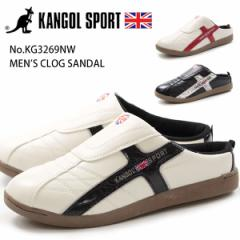 即納 あす着 送料無料 サンダル メンズ カンゴール スポーツ クロッグ 靴 KANGOL SPORT KG3269NW